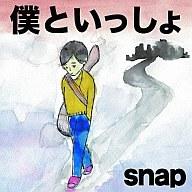 snap / 僕といっしょ