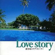 Love story~避暑地のラブ・ストーリー