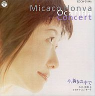 本谷美加子 オカリナコンサート/今、祈りの中で