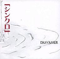 DAS:VASSER/「シンクロ」