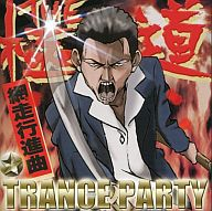 THE 極道☆TRANCE PARTY ~網走行進曲~