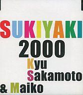 坂本九 & 舞子 / 上を向いて歩こう 2000