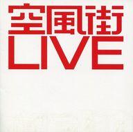 空気公団 / 空風街LIVE