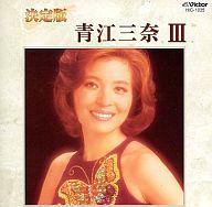青江三奈 / 決定版 青江三奈 III