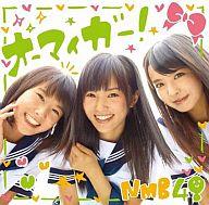 NMB48 / オーマイガー![劇場盤](握手参加券欠け)