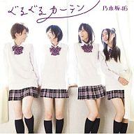 乃木坂46 / ぐるぐるカーテン[Type-A / DVD付]