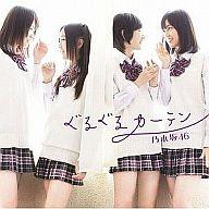 乃木坂46 / ぐるぐるカーテン[Type-B/DVD付](生写真欠け)