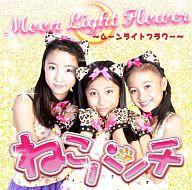 ねこパンチ / Moon Light Flower