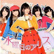 AKB48チームサプライズ / 水曜日のアリス[パチンコホール限定盤](生写真欠)