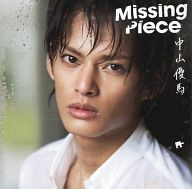 中山優馬 / Missing Piece[通常盤]