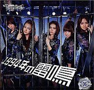 AKB48チームサプライズ / 1994年の雷鳴[WEB限定盤](生写真欠)