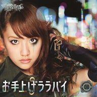 AKB48チームサプライズ / お手上げララバイ[パチンコホール限定盤](生写真欠)