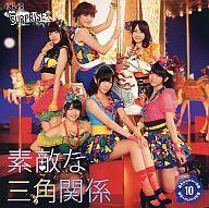 AKB48チームサプライズ / 素敵な三角関係[WEB限定盤](生写真欠)