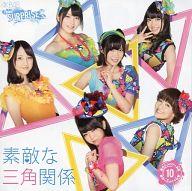 AKB48チームサプライズ / 素敵な三角関係[パチンコホール限定盤](生写真欠)