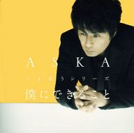 ASKA / 僕にできること いま歌うシリーズ