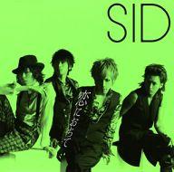 シド / 恋におちて[DVD付初回限定盤B]