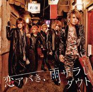 ダウト(D=OUT) / 恋アバき、雨ザラし[DVD付初回限定盤B]