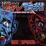RED SPIDER / 爆走エンジェル3