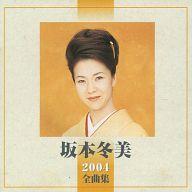 坂本冬美 / 2004全曲集