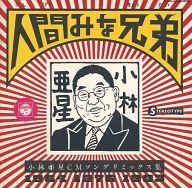 小林亜星/人間みな兄弟 小林亜星CMソングリミックス集