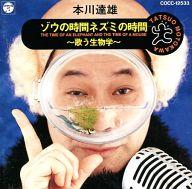 本川達雄/ゾウ時間ネズミの時間 歌う生物学