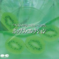 オムニバス / 「ベストセラー・ミュージック」ポップス・コレクション