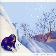川嶋あい / 雪に咲く花のように・・・