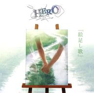 HERO / 絵足し歌[DVD付A]