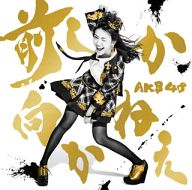 AKB48 / 前しか向かねえ[DVD付通常盤C]