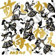 AKB48 / 前しか向かねえ[DVD付初回限定盤A]