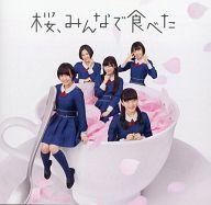 HKT48 / 桜、みんなで食べた[劇場盤](特典欠け)