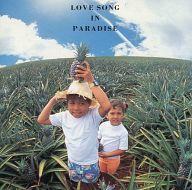オムニバス / ラブ・ソング・イン・パラダイス -楽園で抱きしめて