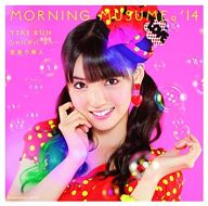 モーニング娘。'14 / TIKI BUN / シャバダバ ドゥ~ / 見返り美人[DVD付初回生産限定盤B]