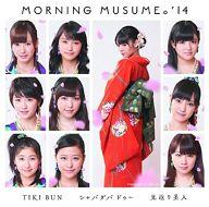 モーニング娘。'14 / TIKI BUN / シャバダバ ドゥ~ / 見返り美人[DVD付初回生産限定盤C]