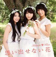 フレンチ・キス / 思い出せない花[DVD付A]