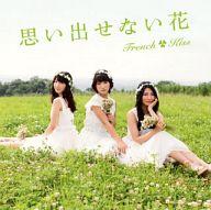 フレンチ・キス / 思い出せない花[DVD付B]