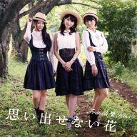 フレンチ・キス / 思い出せない花[DVD付C]