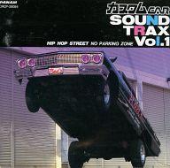 オムニバス / カスタムCAR SOUND TRAX Vol.1