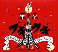 奇妙礼太郎トラベルスイング楽団 / 東京ブギウギ