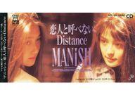 MANISH / 恋人と呼べないDistance