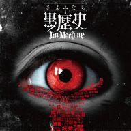 Jin-Machine / さよなら†黒歴史[通常盤]