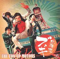 THE TON-UP MOTORS / 北海道ブギ