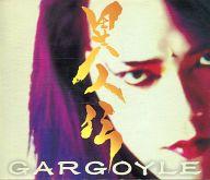 GARGOYLE / 異人伝(状態:スリーブ欠け)