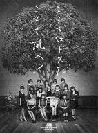 【中古】邦楽CD AKB48 / ここがロドスだ、ここで跳べ![DVD付初回限定盤A](生写真欠け)