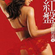 斉藤和義 / 紅盤[DVD付初回限定盤](状態:特殊ケース状態難)