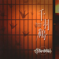 Mardelas / 千羽鶴 -Thousand Cranes-[通常盤]