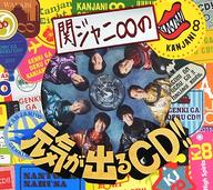 関ジャニ∞ / 関ジャニ∞の元気が出るCD!![DVD付初回限定盤A]