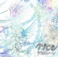rice / ラストシーン[B-type]