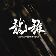 龍雅 / FOREVER/ROCK THIS WORLD[DVD付初回限定盤]