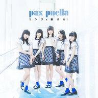 pax puella / リングを駆けろ!(Type-C)